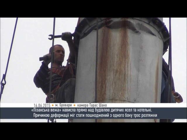 3G у Броварах падає? Як демонтували Пізанську вежу на Розвилці