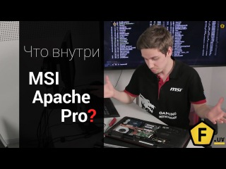 Обзор игрового ноутбука ✔ MSI GE70 2PE Apache Pro.
