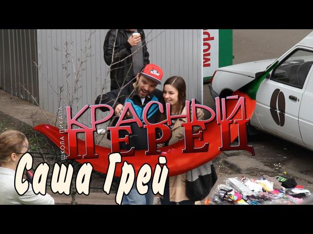 Школа пикапа Красный перец - Саша Грей [TheGoshaProduction]