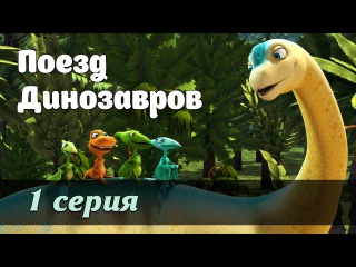 Поезд динозавров. 1 серия. Долина Стигимолохов. Тайни любит рыбу