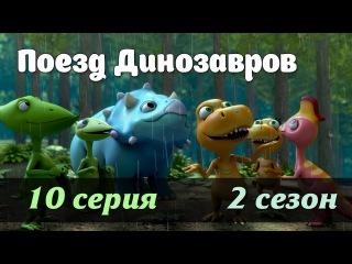 Поезд динозавров. 2 сезон. 10 серия. Ураган на террасе Птеранодонов. Путешествие на плоту