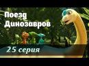 Поезд динозавров. 25 серия. Кругосветное путешествие семьи Птеранодонов. Бадди и племянник