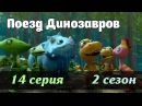 Поезд динозавров. 2 сезон. 14 серия. Подводная лодка динозавров. Шошана Шонизавр. Какие бывают семьи