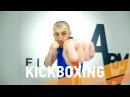 Тайский бокс и кикбоксинг для начинающих - ARMA SPORT