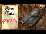 WoT Blitz Обзор танка FV215b от Dauglas73