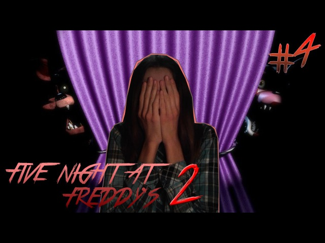 4 НОЧЬ ●Five Night At Freddy's 2● Н-НЕРВЫ
