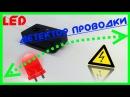 Как сделать детектор скрытой проводки (своими руками )..
