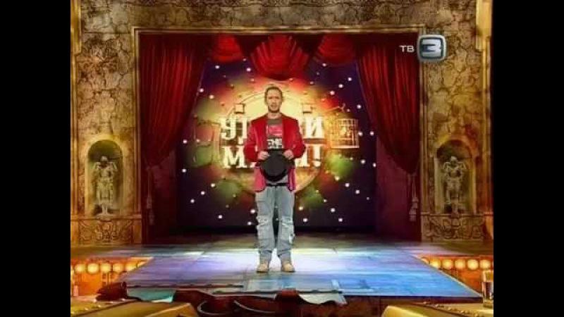 Удиви меня 2 сезон 4 выпуск Муратаев Александр