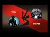 Shadow Fight 2 - БИТВА С ТИТАНОМ! #23