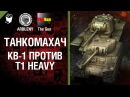 КВ-1 против T1 Heavy - Танкомахач №24 - от ARBUZNY и TheGUN World of Tanks