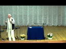 Александр Хакимов Пять истин Пять шагов к счастью 2015 09 08 Омск
