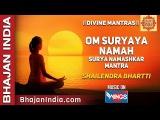 Om Suryaya Namaha - Surya Namaskar mantra (Sun salutation), 108 meditation chants Shailendra