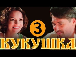 Кукушка 3 серия Фильм Сериал Мелодрама