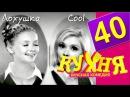 Кухня - 40 серия (2 сезон 20 серия) [HD] Комедия сериал