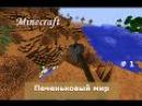 Minecraft Выживание Мой печеньковый мир в майнкрафте (часть 1)Пещера