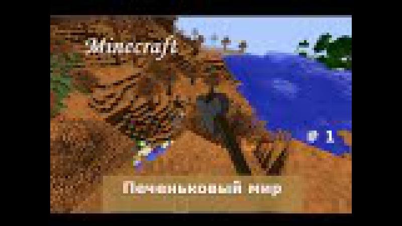 Minecraft Выживание Мой печеньковый мир в майнкрафте (часть 1)Пещера » Freewka.com - Смотреть онлайн в хорощем качестве