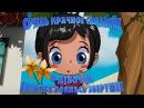 Машкины Страшилки - О Девочке, которая боялась зверушек (8 серия)