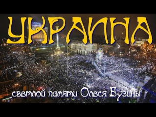 песня Украина (светлой памяти Олеся Бузины)