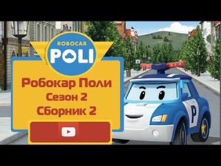 Робокар Поли на русском - Второй сезон - Все серии подряд (6-10 серии)