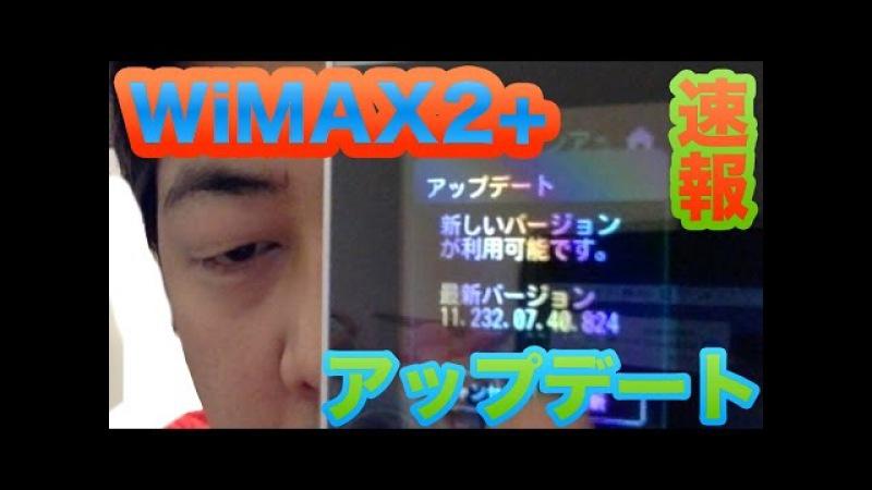 【WiMAX2】Wi-Fi WALKER WiMAX 2 HWD15 アップデート バージョンアップ【mucciTV】sub4sub