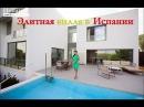 Элитная вилла люкс класса в Испании в закрытой резиденции с охраной