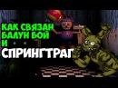 Five Nights At Freddys 3 - ТАЙНАЯ СВЯЗЬ МЕЖДУ ББ и СПРИНГТРАПОМ! - 5 Ночей у Фредди