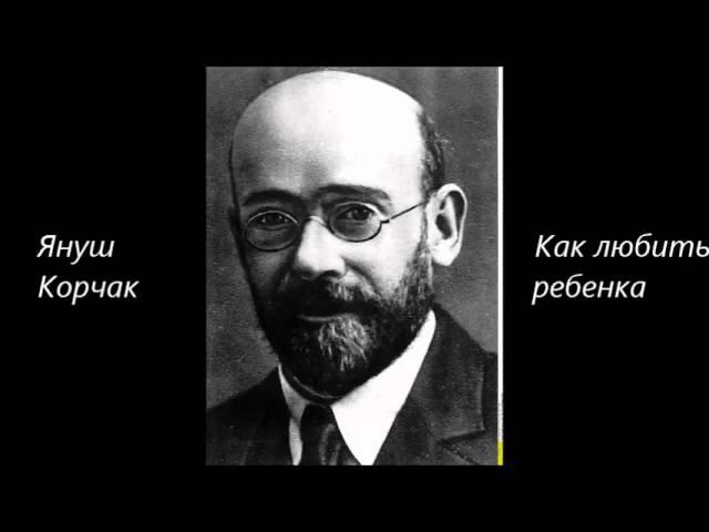 J Korčakas Kaip mylėti vaiką Януш Корчак Как любить ребенка 00