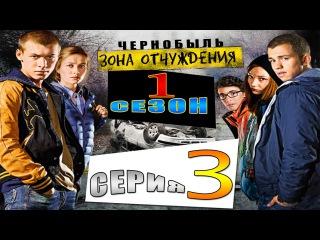 Чернобыль: зона отчуждения ( 1 сезон 3 серия) HD