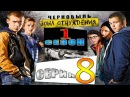 Чернобыль: зона отчуждения ( 1 сезон 8 серия) HD
