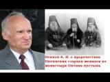 Алексей Ильич Осипов о пророчествах Оптинских старцев монахов из монастыря Оптина пустынь