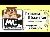 Василиса Премудрая Русская сказка для детей