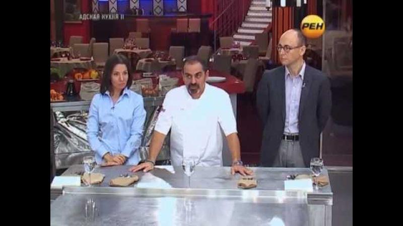 Адская Кухня 2 сезон 4 серия (07.02.2013) Россия