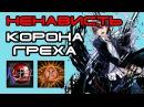 Ненависть 1 Корона Греха Братство SNOD'а feat Russfegg ЗОРмания
