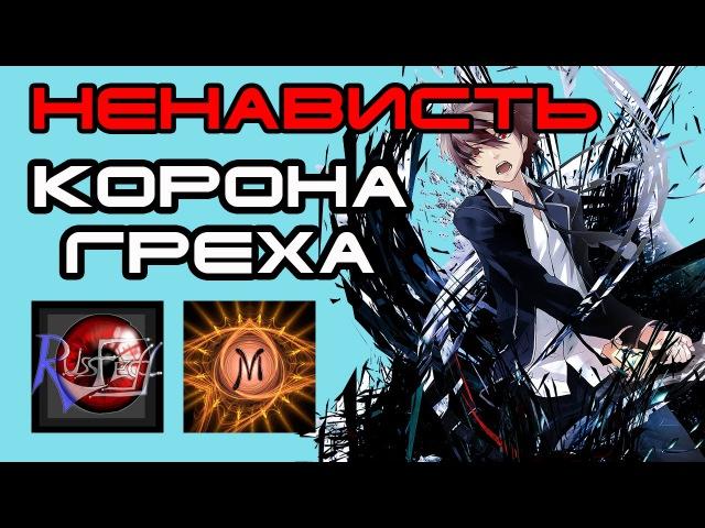 [Ненависть!!1] Корона Греха: Братство SNOD'а (feat. Russfegg ЗОРмания)
