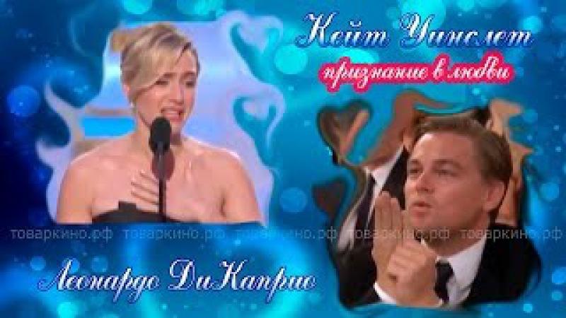 Кейт Уинслет признание в любви к Леонардо Ди Каприо на вручении золотого глобус ...