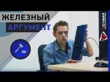 [Железный аргумент] - Клавиатура QCyber Dominator