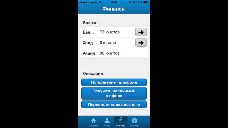Работа с финансами и др. (TeleTake.ru)