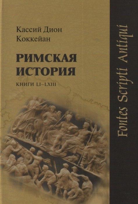 Антитопор | дион кассий римская история (отрывки про армению).