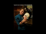 «мои фото » под музыку Репчик про дружбу   -   -    цените своих друзей и не теряйте голову из-за девушек. Picrolla