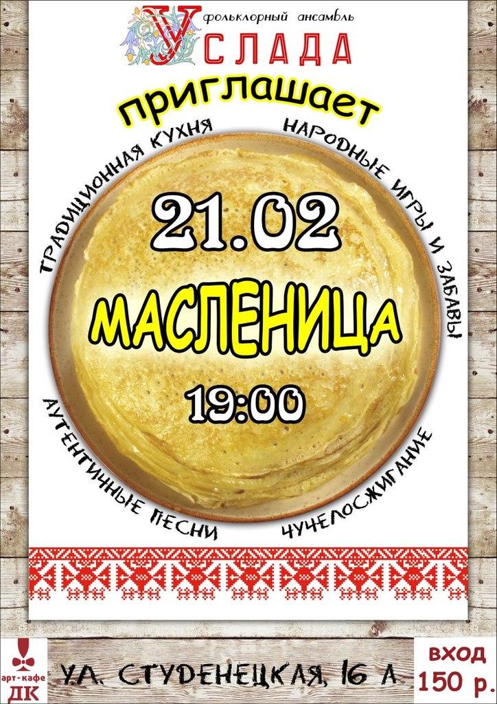 """Афиша Тамбов 21.02 / МАСЛЕНИЦА c """"Усладой"""" / арт-кафе ДК"""