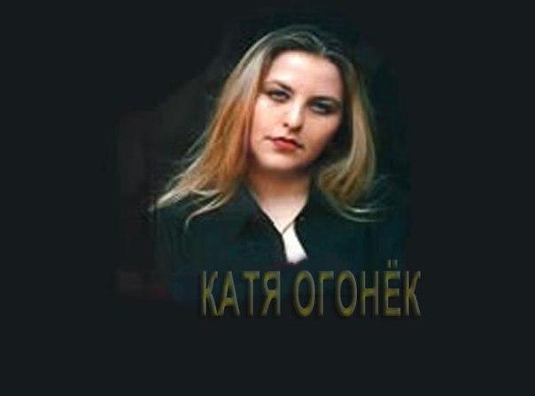 Волчица Катя Огонек