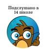 Подслушано в 14 школе (г.Новочеркасск)