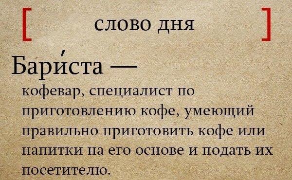 #цікаво_знати #кава #бариста #бруно #дрогобич