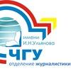 СТАНУ ЖУРНАЛИСТОМ в ЧГУ имени И.Н. Ульянова