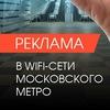 ItsMetro: Реклама в wifi-сети Московского метро