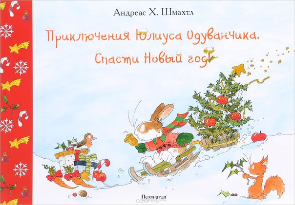 www.labirint.ru/books/456802/?p=7207