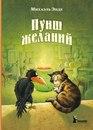 www.labirint.ru/books/409812/?p=7207