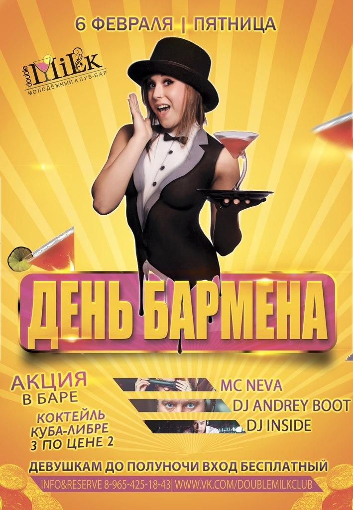 Афиша Сергиев Посад 6.02- ДЕНЬ БАРМЕНА
