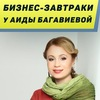 Бизнес-завтраки у Аиды Багавиевой | Казань