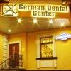 Немецкий Стоматологический Центр в Москве